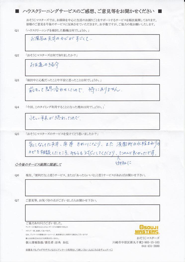 2018/01/12 浴室クリーニング 横浜市港北区