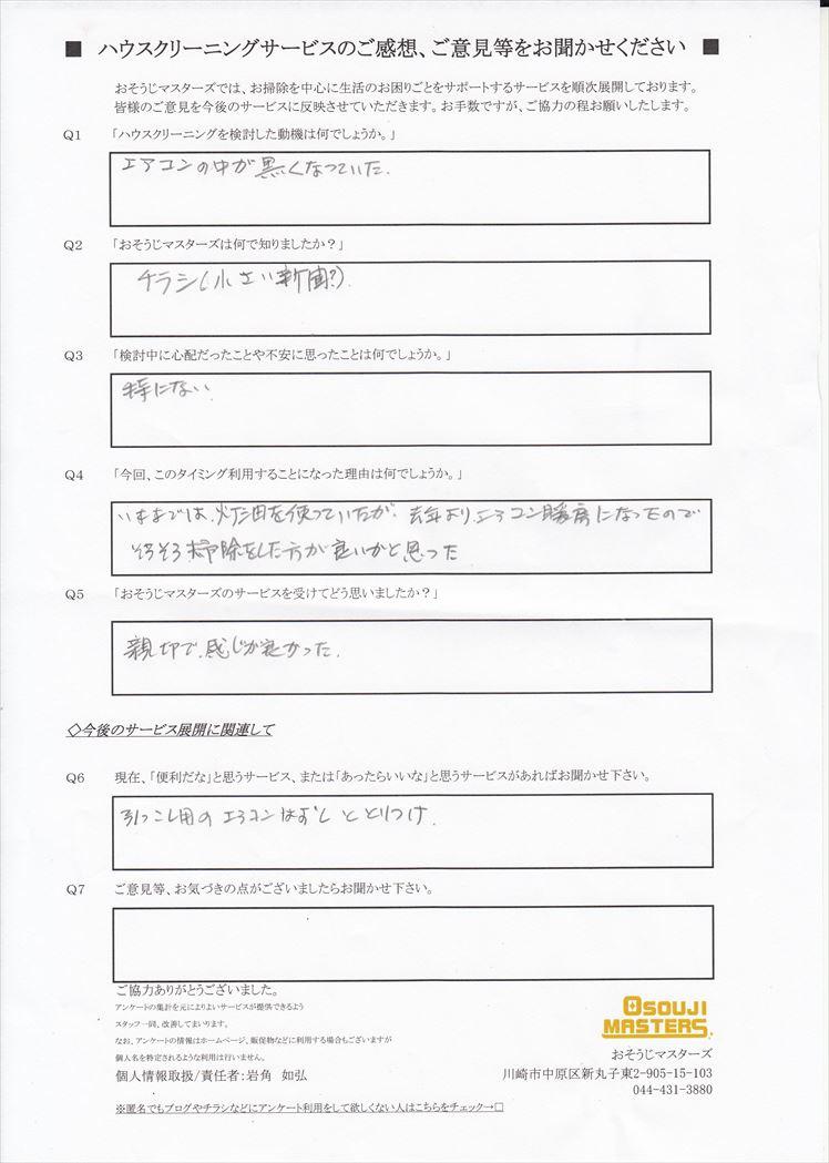 2018/01/22 エアコンクリーニング 川崎市中原区