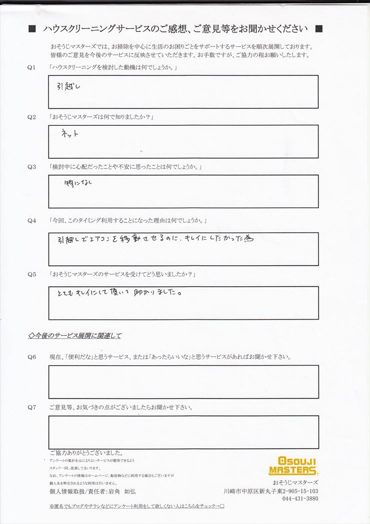 2018/01/05 エアコンクリーニング 東京都世田谷区