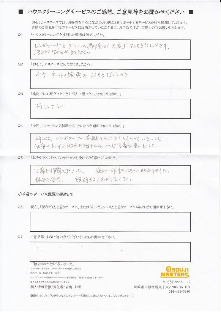 2018/01/25 レンジフード・魚焼きグリルクリーニング 横浜市栄区