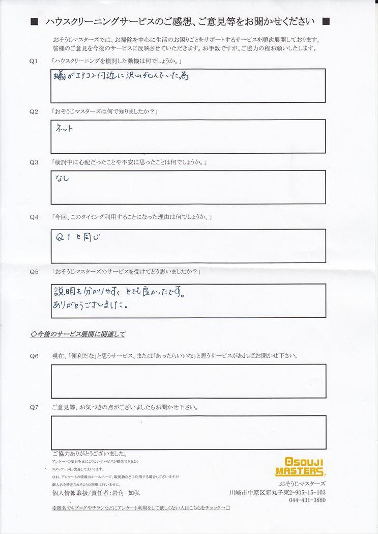 2018/02/08 エアコンクリーニング 東京都三鷹市