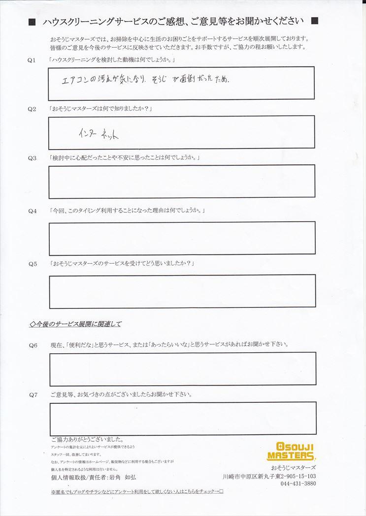 2018/02/17 エアコンクリーニング 川崎市川崎区