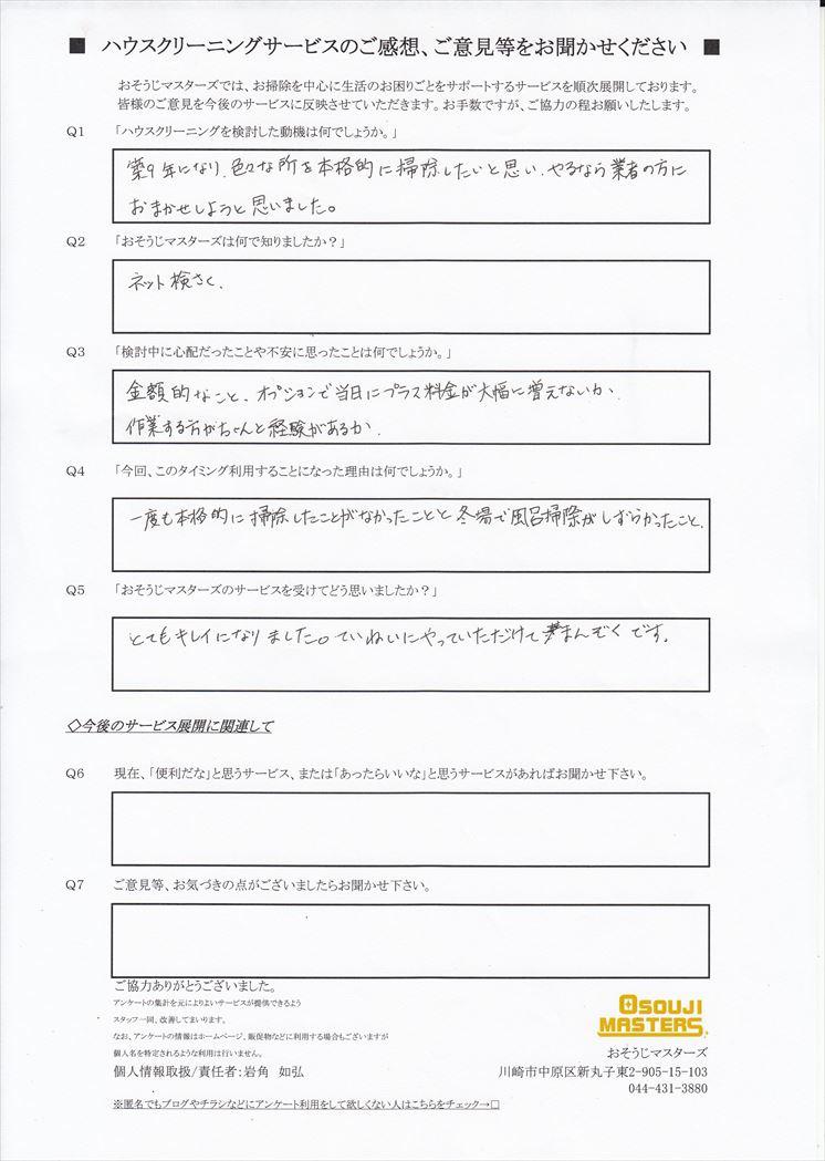 2018/02/06 浴室クリーニング 川崎市多摩区