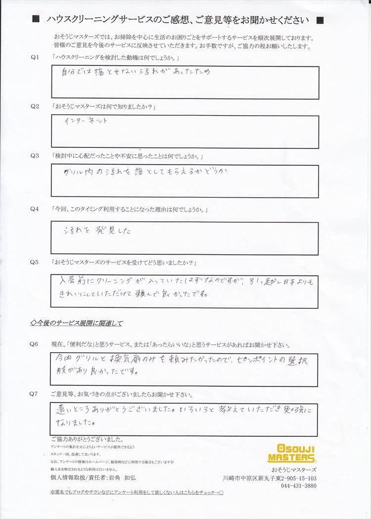 2018/03/15 レンジフード&ガスコンロセットクリーニング 藤沢市