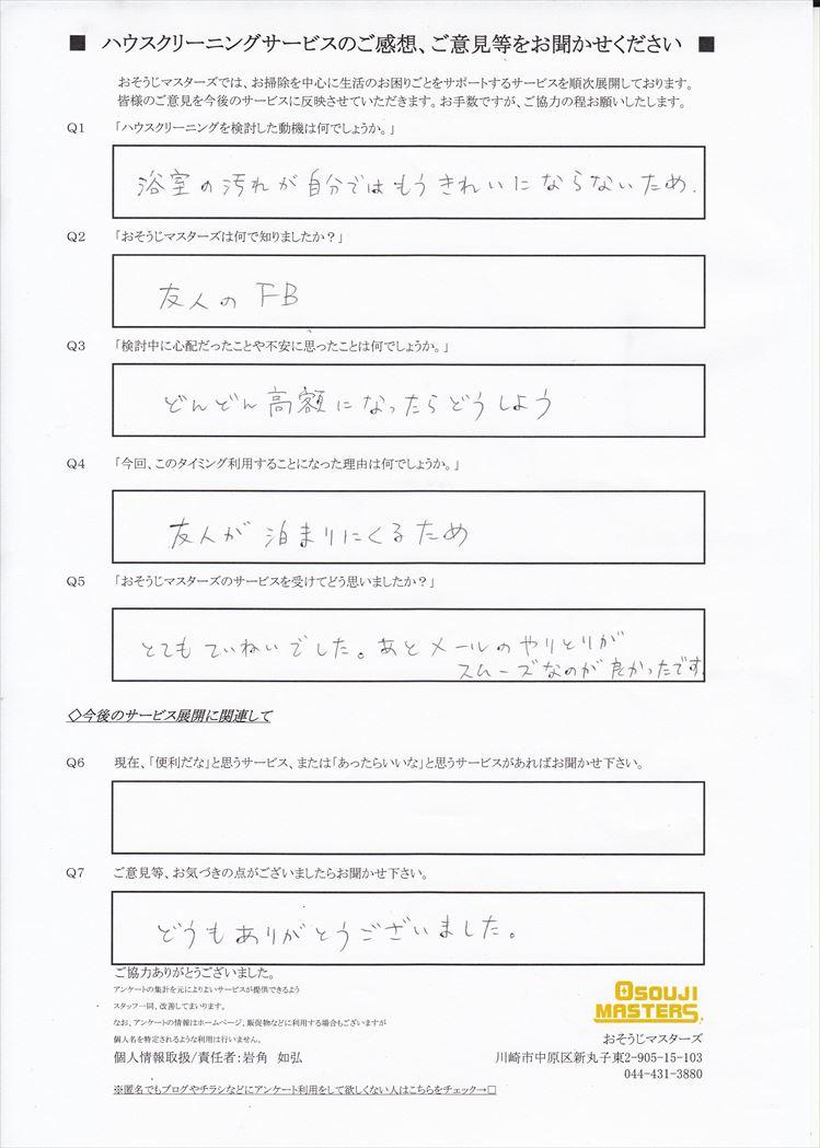 2018/03/16 浴室クリーニング 横浜市神奈川区