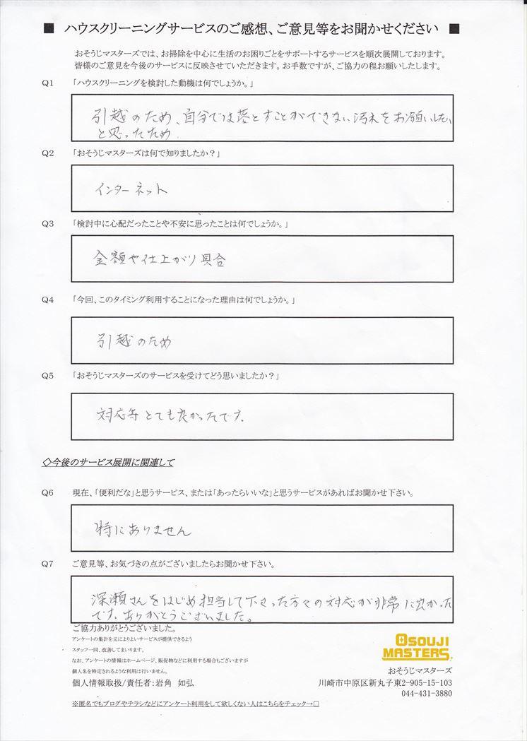 2018/03/21 マンション全体クリーニング 横浜市鶴見区