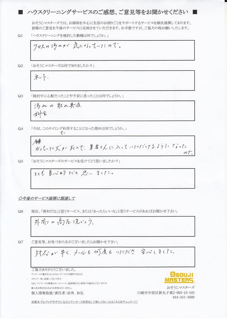 2018/03/06 クロスクリーニング 横浜市保土ヶ谷区