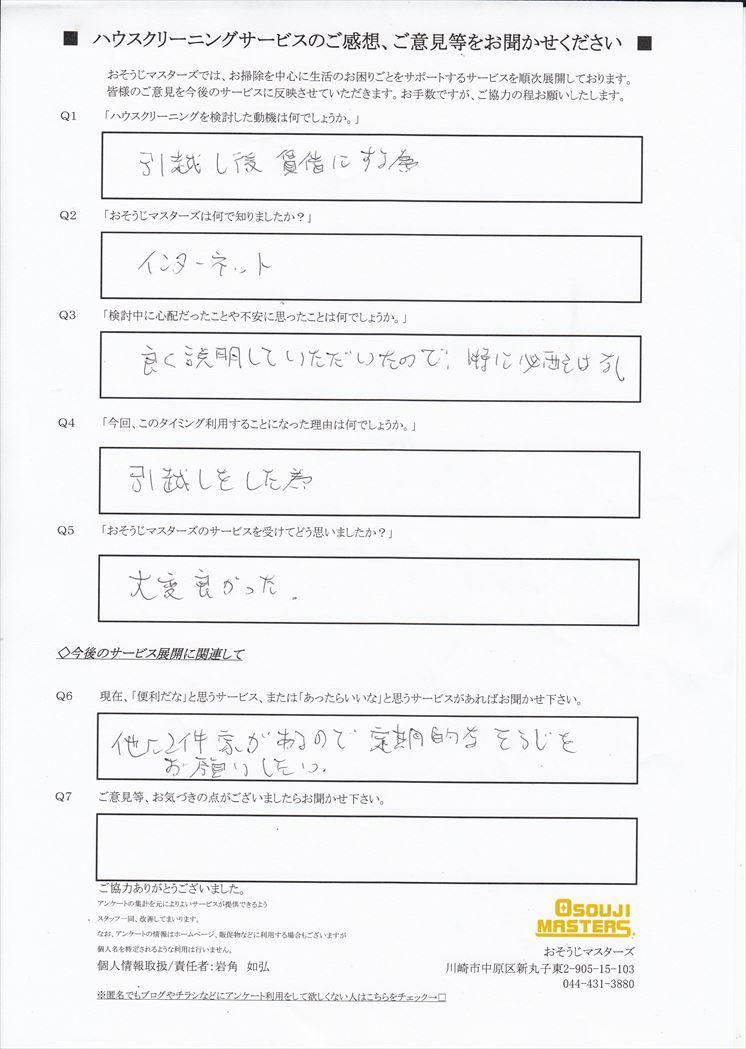 2018/03/13 戸建て全体クリーニング 横浜市金沢区