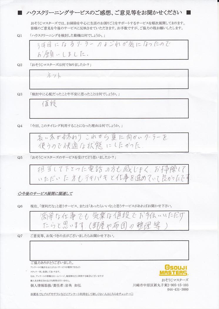 2018/04/13 エアコンクリーニング 東京都三鷹市