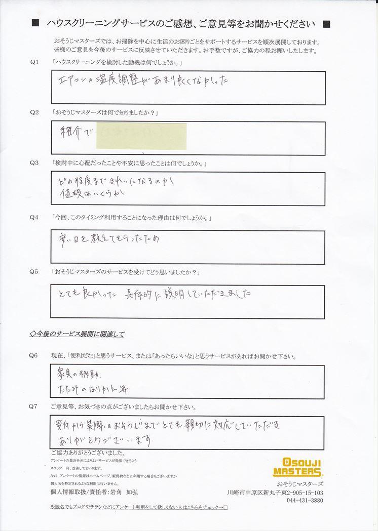 2018/04/23 エアコンクリーニング 横浜市青葉区