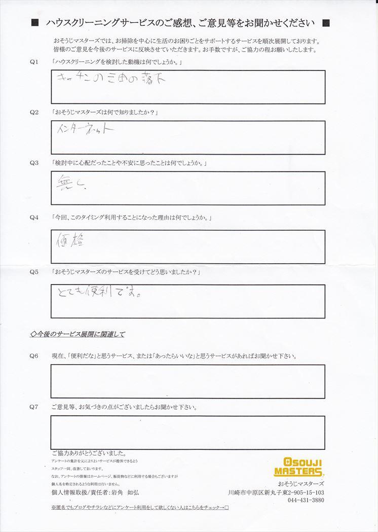 2018/04/23 レンジフードクリーニング 横浜市旭区