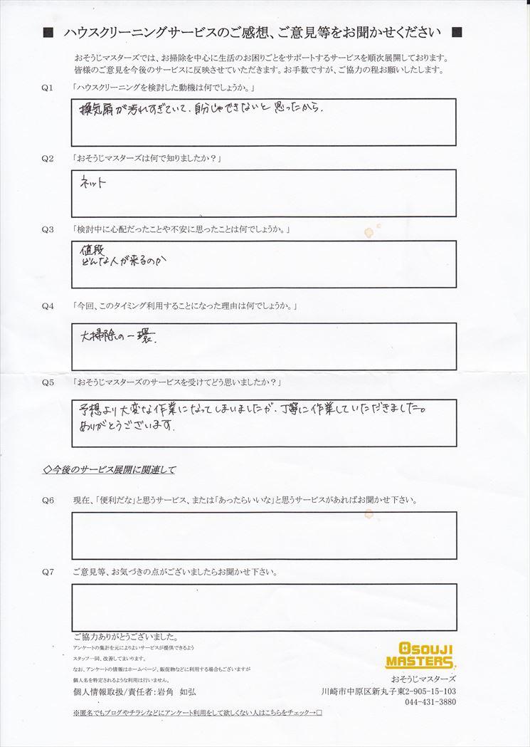 2018/04/23 レンジフードクリーニング 横浜市戸塚区