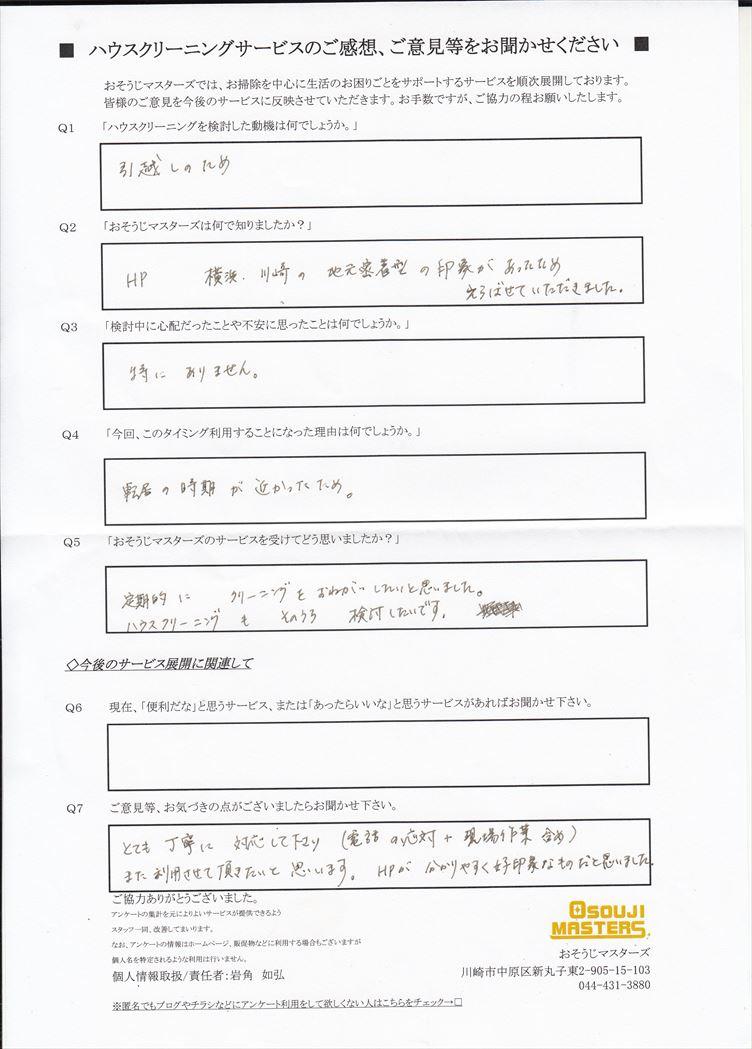 2018/04/03 エアコンクリーニング 横浜市都筑区