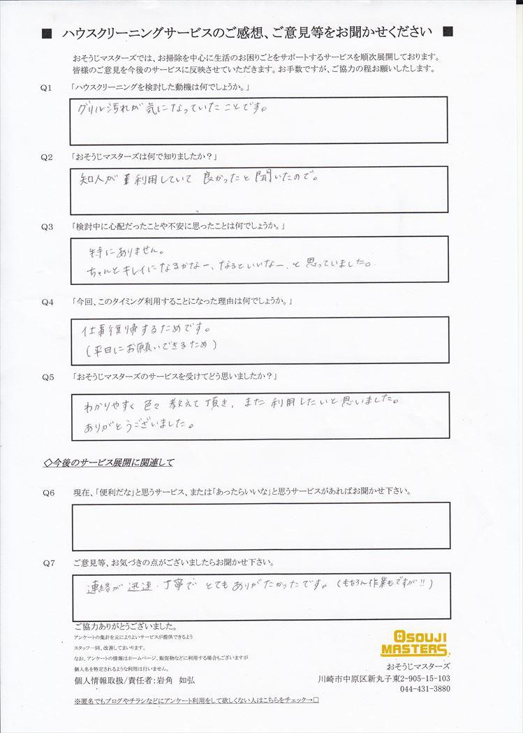 2018/04/26 ガス・IHコンロクリーニング 横浜市神奈川区