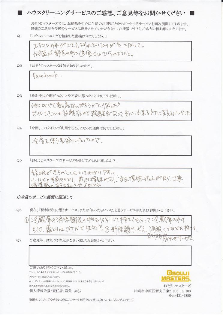 2018/04/28 浴室&トイレセット・エアコンクリーニング 横浜市中区