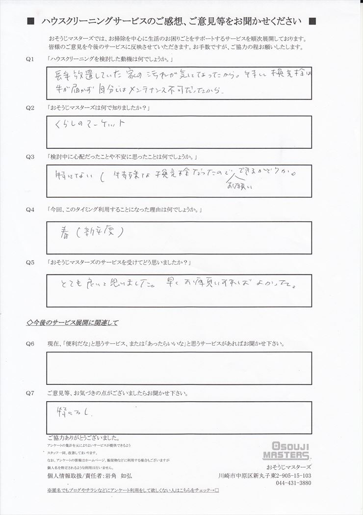 2018/04/07 レンジフードクリーニング 東京都世田谷区