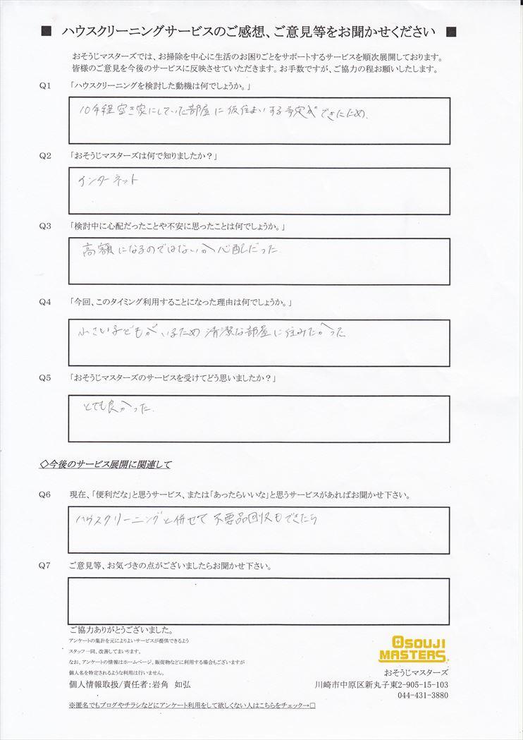 2018/05/05 マンション全体クリーニング 横浜市神奈川区