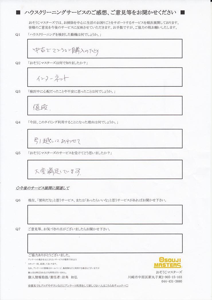 2018/05/05 マンション全体クリーニング 横浜市磯子区