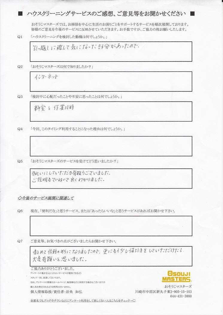 2018/05/07 冷蔵庫・エアコンクリーニング 東京都世田谷区