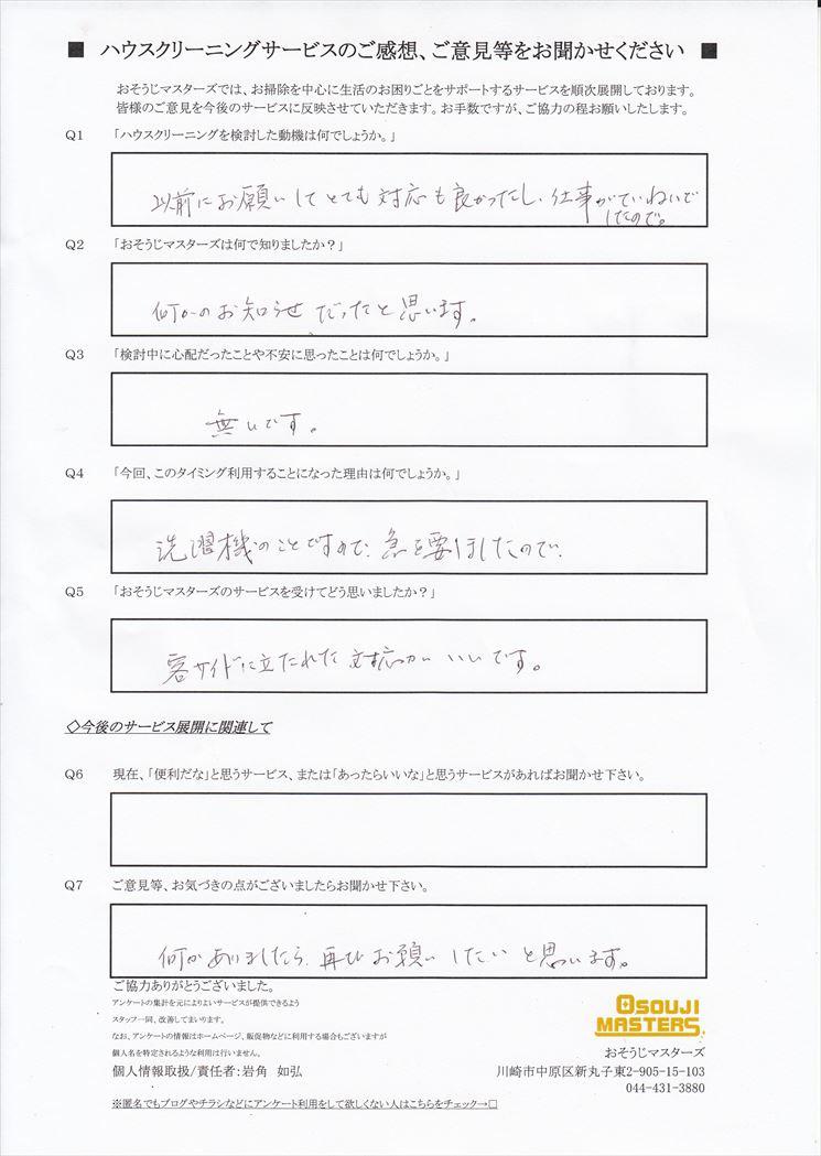 2018/05/10 洗濯パン排水口クリーニング 横浜市港北区