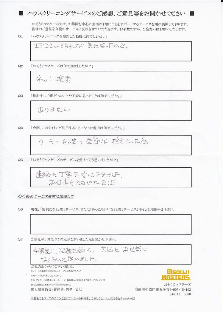 2018/05/11 エアコンクリーニング 東京都大田区