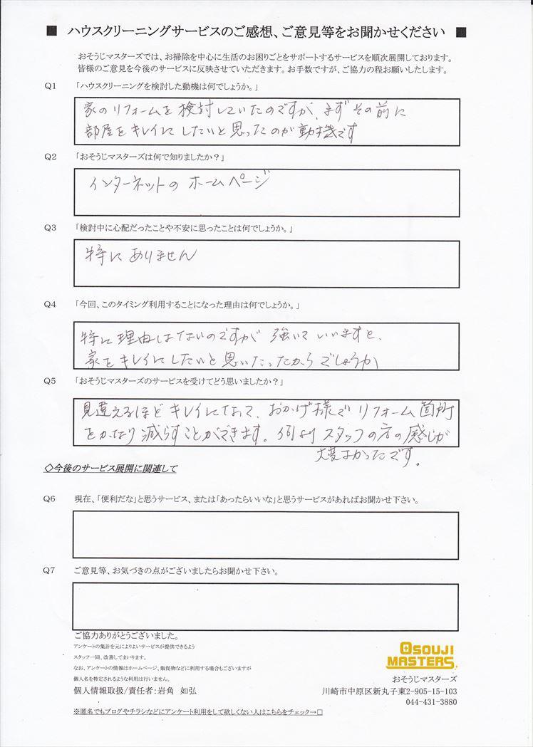 2018/05/11 水まわり3点セットクリーニング 横浜市中区