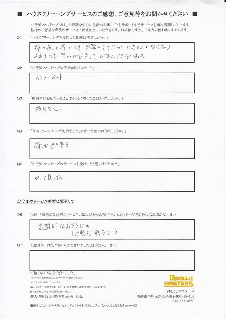 2018/05/11 フローリング床洗浄 横浜市保土ヶ谷区