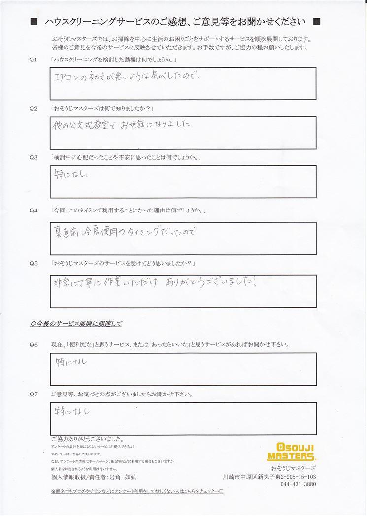 2018/05/16 エアコンクリーニング 横浜市青葉区