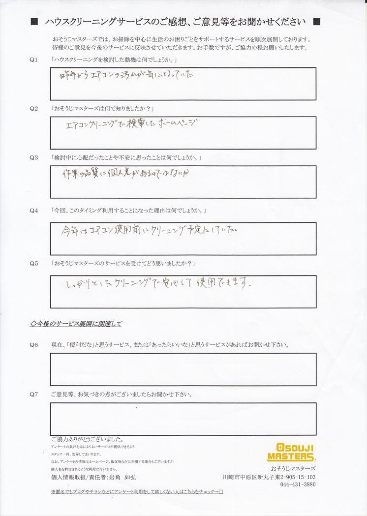 2018/05/02 エアコンクリーニング 横浜市保土ヶ谷区