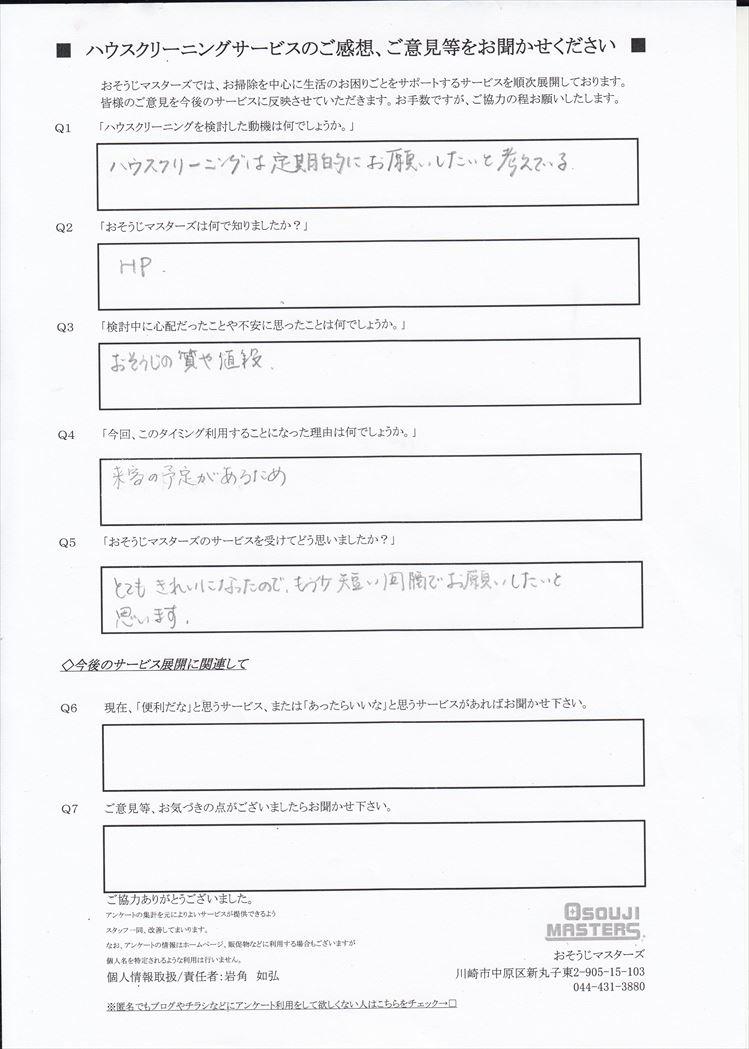 2018/05/21 水まわり4点セットクリーニング 横浜市港北区