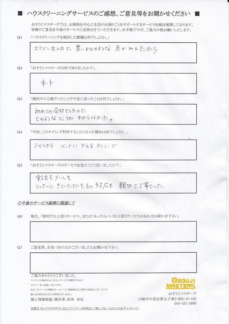 2018/05/24 エアコンクリーニング 横浜市都筑区