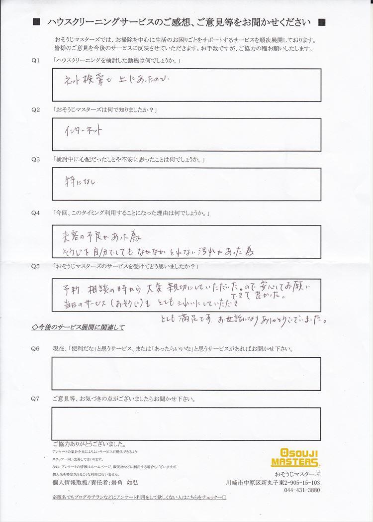 2018/05/03 浴室クリーニング 川崎市中原区