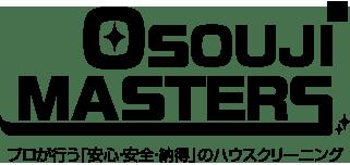 ハウスクリーニングの「おそうじマスターズ®」は横浜市入札指定業者です