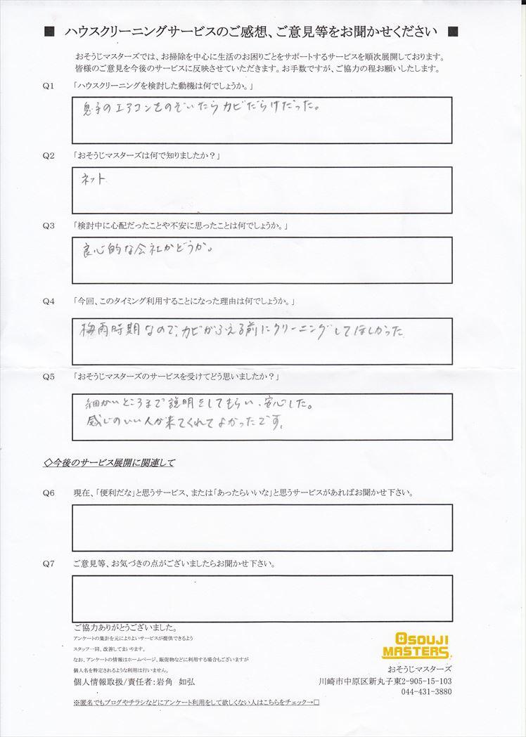 2018/06/26 エアコンクリーニング 川崎市高津区