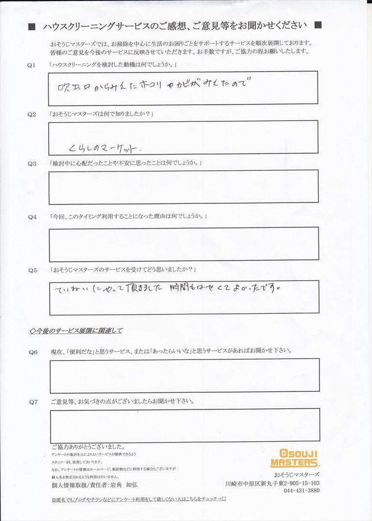 2018/06/06 エアコンクリーニング 横浜市都筑区