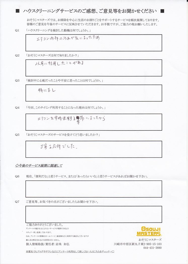 2018/06/06 エアコンクリーニング 横浜市鶴見区