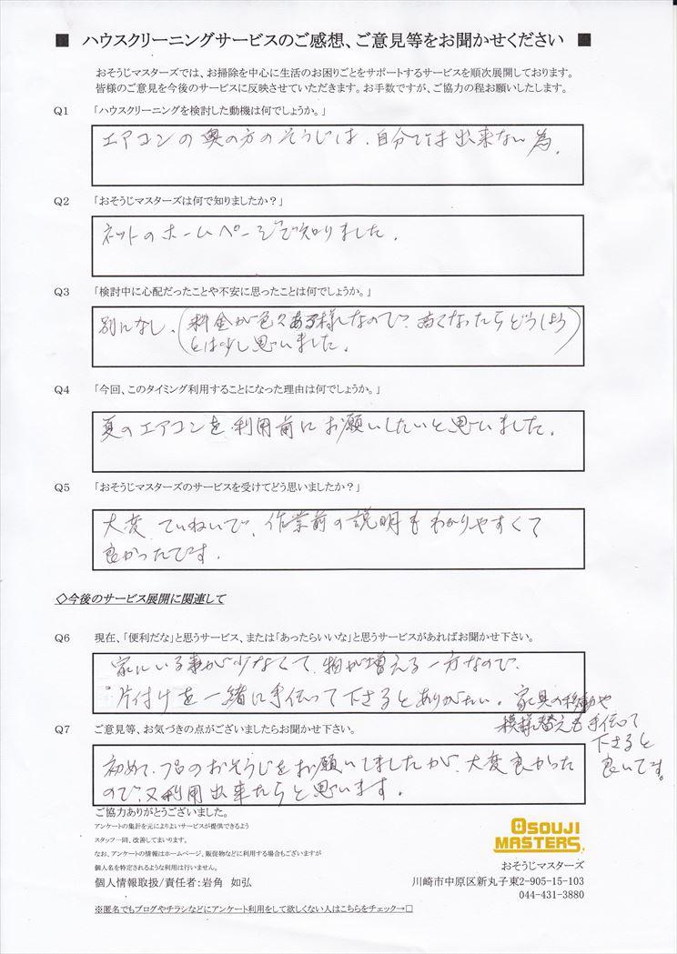 2018/06/08 エアコンクリーニング 東京都大田区