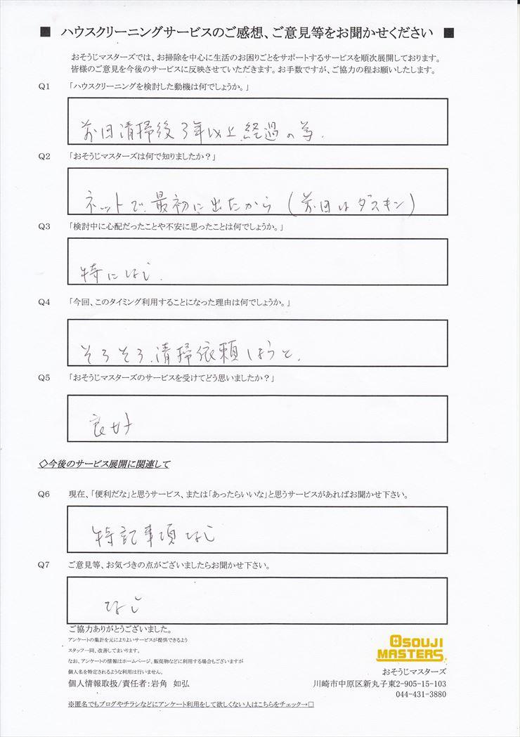 2018/06/13 エアコンクリーニング 横浜市鶴見区