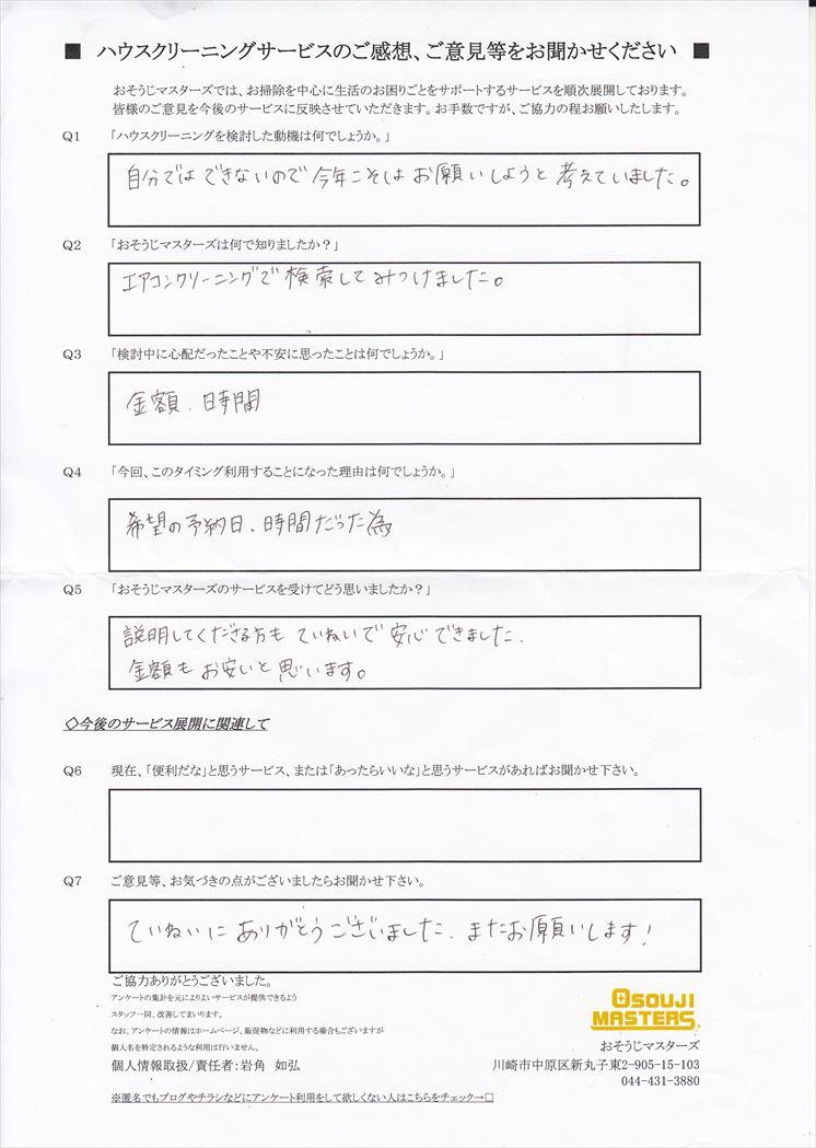2018/06/14 エアコンクリーニング