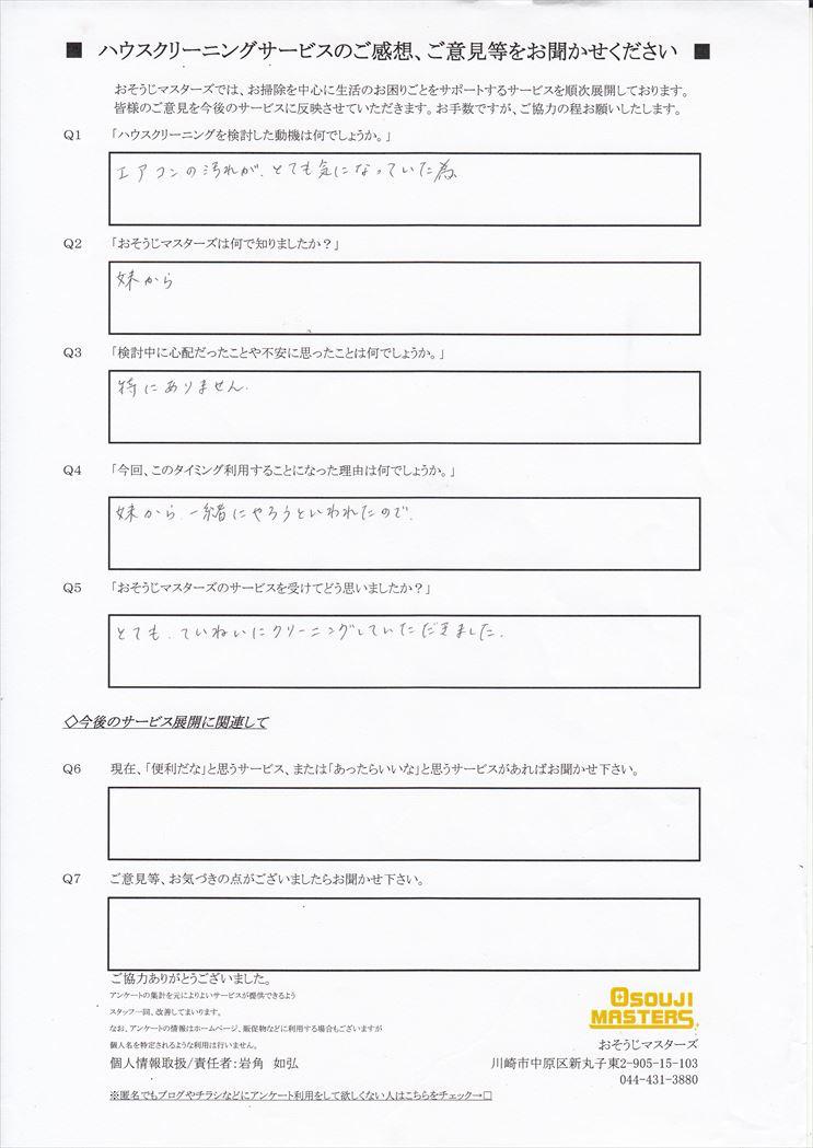 2018/06/22 エアコンクリーニング 東京都大田区