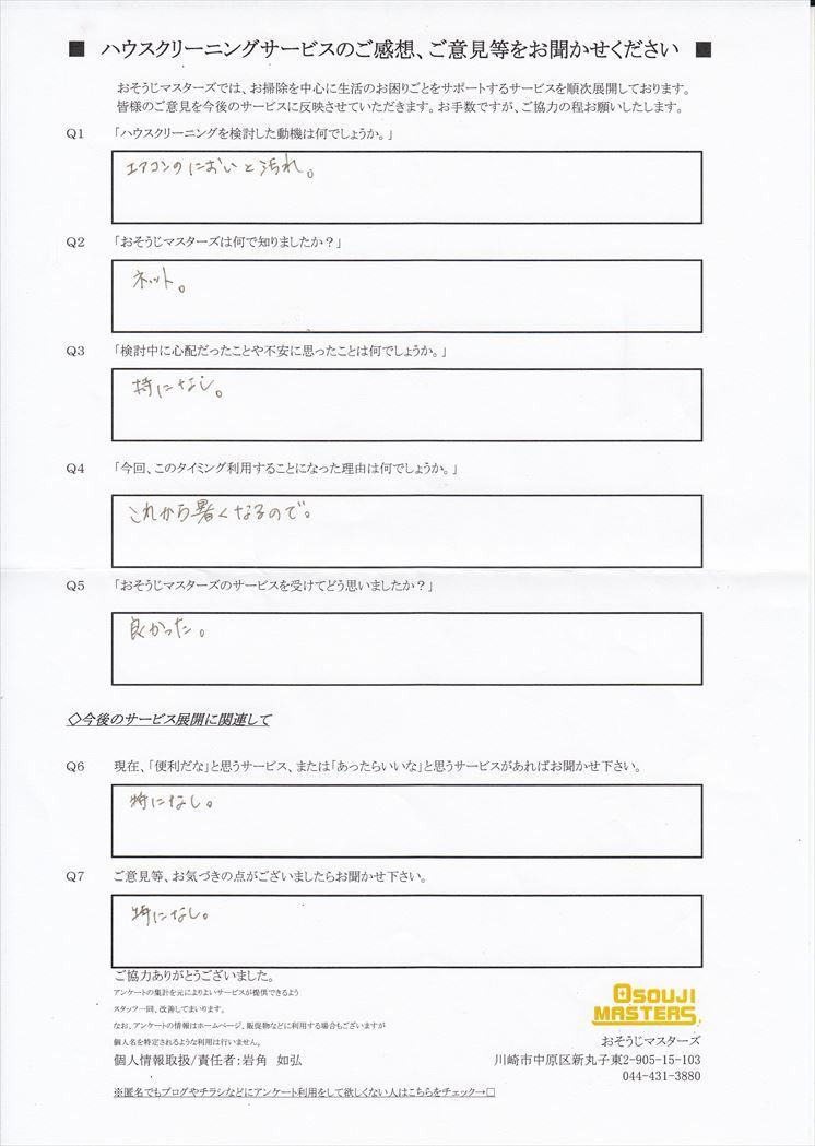 2018/06/25 エアコンクリーニング 東京都港区