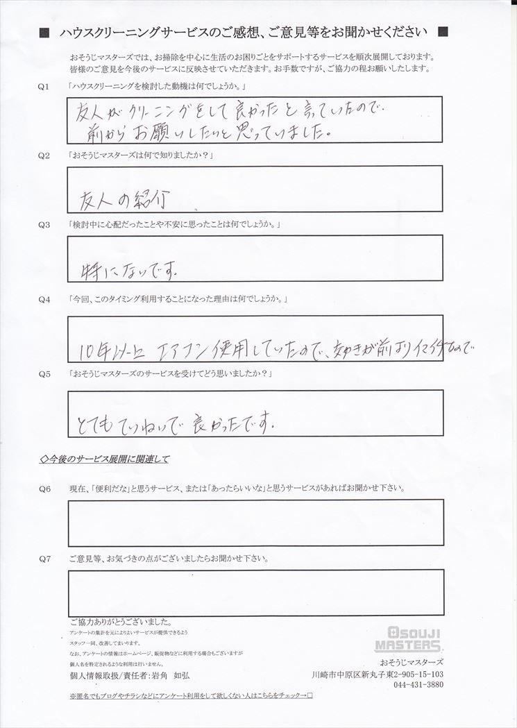 2018/07/24 エアコンクリーニング 東京都世田谷区