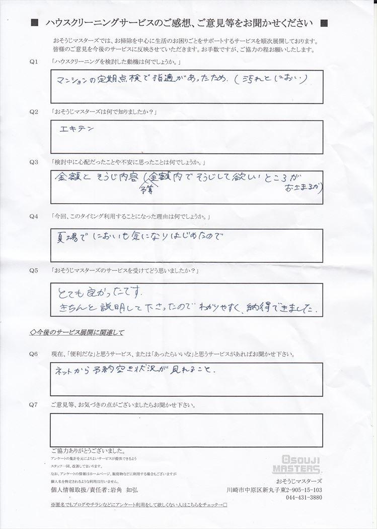 2018/07/25 浴室クリーニング 川崎市中原区