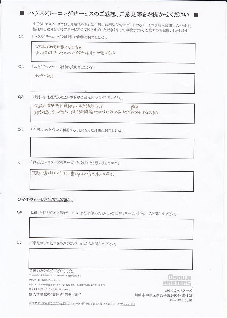 2018/07/27 エアコンクリーニング 横浜市鶴見区