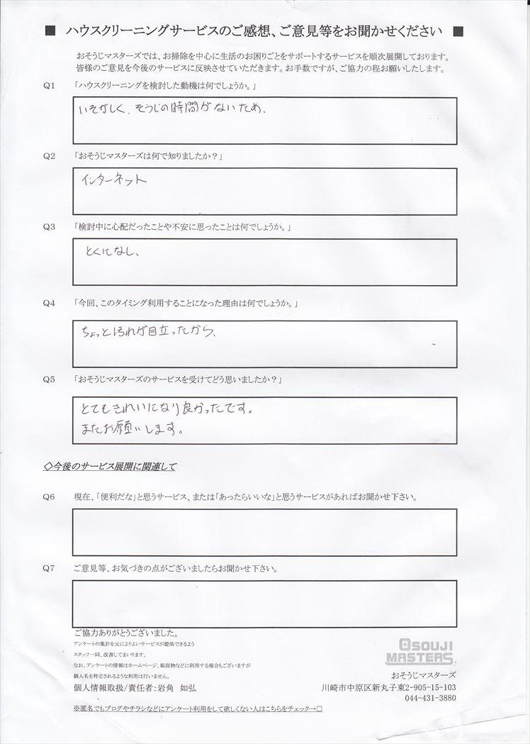 2018/07/28 浴室クリーニング 横浜市港北区