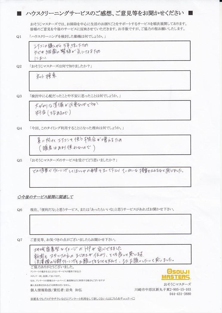 2018/07/06 エアコンクリーニング 川崎市高津区