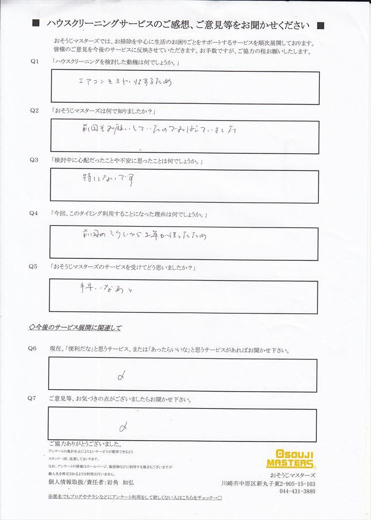 2018/07/07 エアコンクリーニング 横浜市戸塚区