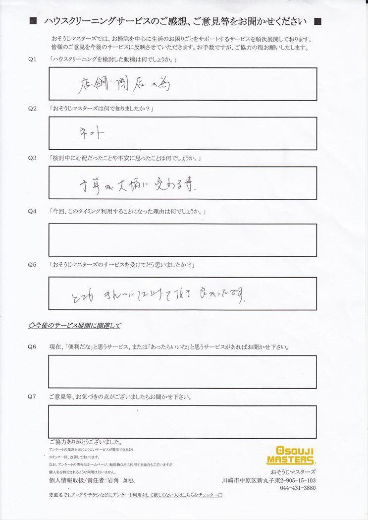 2018/07/11 キッチンシンク・トイレ・窓クリーニング 東京都大田区