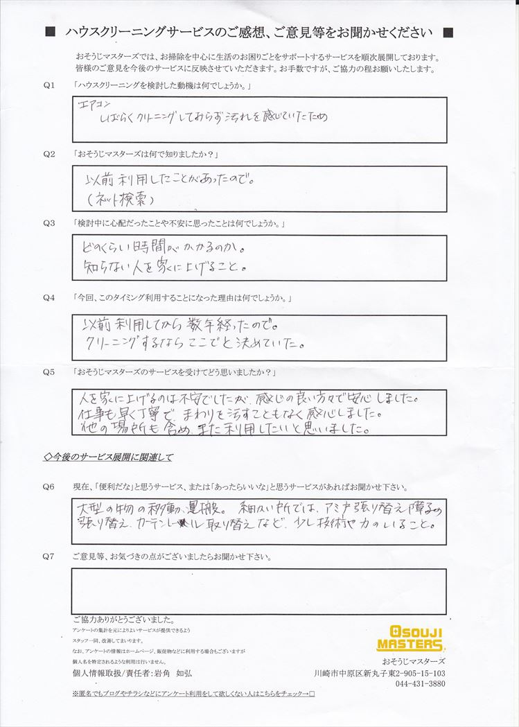 2018/07/12~13 エアコンクリーニング 川崎市幸区