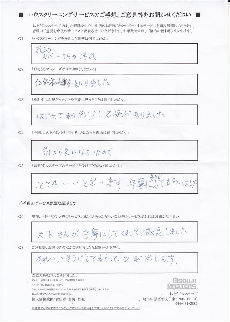 2018/07/17 浴室・トイレセットクリーニング 川崎市幸区